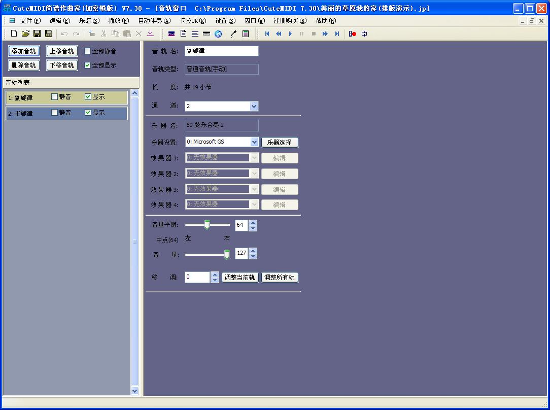 作曲软件界面04