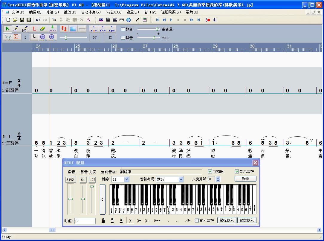 作曲软件界面07